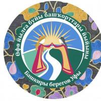 В Белокатайском районе пройдет Межрегиональный фольклорный праздник «Башкиры берегов Уфы»