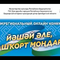 Cтартовал Межрегиональный онлайн-конкурс «Йәшәй әле, башҡорт моңдары»