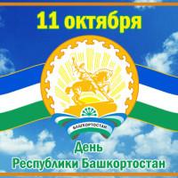 Примите наши искренние пожелания с Днем Республики Башкортостан!
