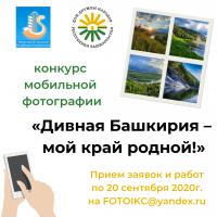 Приём заявок на конкурс «Дивная Башкирия – мой край родной!» продлён до 20 сентября