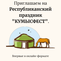 Кумысфест