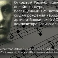 С 20 июля по 20 сентября 2020 года в рамках празднования 85-летия Куюргазинского района проводится Открытый Республиканский онлайн-конкурс исполнителей башкирской и татарской песни «Я с песней к вам вернусь»