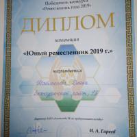 С 5-8 декабря состоялся I Приволжский Фестиваль народных художественных промыслов « Уфа. Арт. Ремесла. Сувениры.»