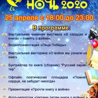 «Библионочь-2020»