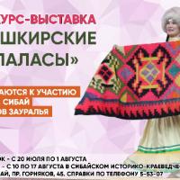 Администрация ГО г. Сибай приглашает принять участие в конкурсе- выставке «Башкирские паласы».