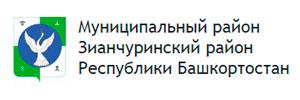 Муниципальный район Зианчуринский район Республики Башкортостан